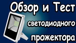 Обзор прожектора с Aliexpress