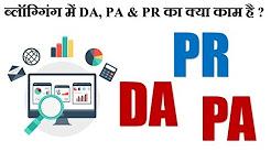 What is DA, PA & PR? क्या Blog Rank को Improve करने के लिए यह Important है?