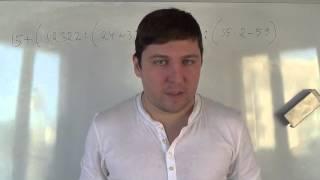 Порядок выполнения действий, сложный пример. Математика 5 класс.