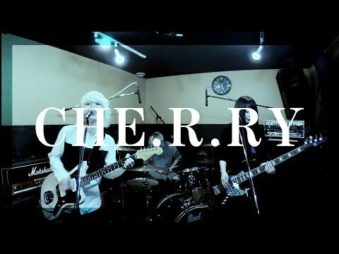 NUMBER GIRL『CHE.R.RY(YUI)』【そこに鳴る軽音部】