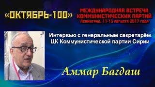Интервью с Аммаром Багдашем. Коммунистическая партия Сирии. (12.08.2017)