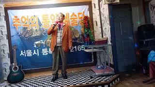 ☆.가수송종섭 역에선가로등ㆍ원곡진송남ㆍ영상감독송보섭ㆍ
