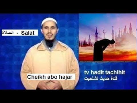 HADITH MP3 TACHLHIT TÉLÉCHARGER