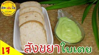 สังขยาใบเตยสูตรเจ หอม หวาน มัน กลมกล่อม / คิด-เช่น-ไอ /Thai Food