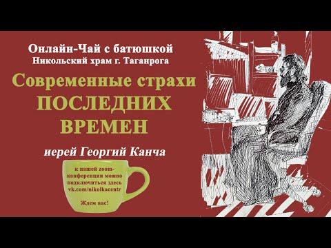 Иерей Георгий Канча. Современные страхи последних времен.