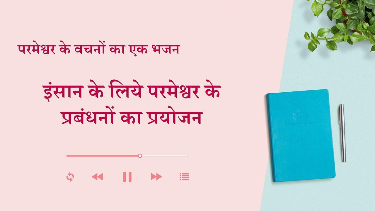 Hindi Christian Song 2020   इंसान के लिये परमेश्वर के प्रबंधनों का प्रयोजन  (Lyrics)