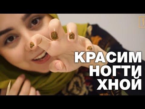 Как покрасить хной ногти
