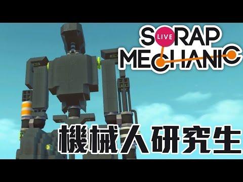 瘋狂機械工程師黎喇~~【Scrap Mechanic】[04-22] KZee LIVE
