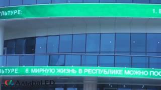 светодиодные вывески - AlphaBANNER - www.alphaled.ru(, 2012-05-17T14:31:09.000Z)