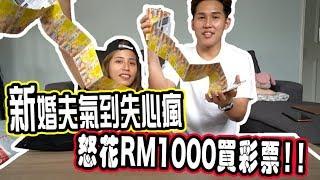 新婚夫氣瘋,怒花Rm1000買彩票,到底可以贏多少?結果也太...(Jeff & Inthira)