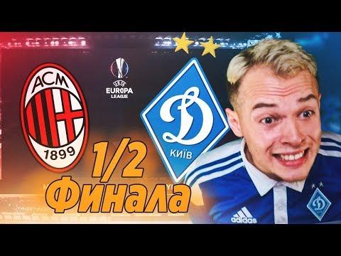 FIFA19 СОШЕЛ С УМА!!! КАРЬЕРА ЗА ДИНАМО КИЕВ| 1/2 ФИНАЛА| ВЫПУСК 11