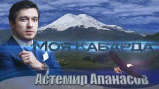 Астемир Апанасов -Моя Кабарда