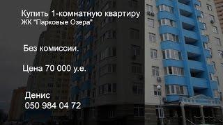 Купить однокомнатную квартиру на Воскресенской в Парковых озерах возле метро Дарница(, 2016-09-27T12:53:26.000Z)