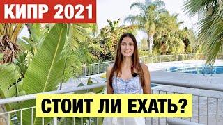 КИПР 2021 СТОИТ ЛИ ЕХАТЬ Советы и что нужно знать чтобы попасть на Кипр