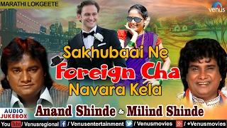 Sakhubaai ne foreign cha navara kela | anand shinde & milind shinde | jukebox | marathi lokgeete
