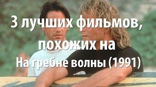 3 лучших фильма, похожих на На гребне волны (1991)