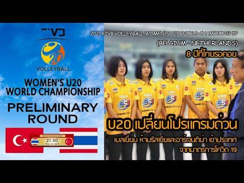 8 ปีที่ไทยรอคอย วอลเลย์บอลหญิง U20 ชิงแชมป์โลก เบลเยี่ยม-เนเธอร์แลนด์ Jul 9-18, 2021