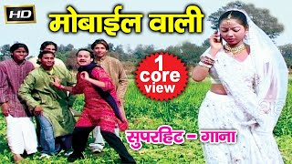 Bhojpuri Superhit Geet || मोबाइल वाली || Superhit  Geet | Bhojpuri Video Song....