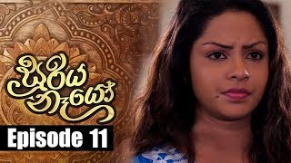 Sooriya Naayo Episode 11 | 14 - 07 - 2018 | Siyatha TV Thumbnail