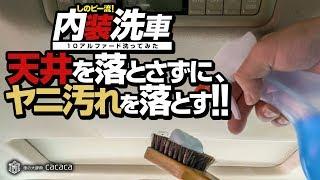 【第七弾】天井を落とさずにヤニ汚れを落とす!