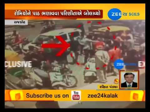 Rajkot: Calling the married women, the victim was beaten by the family-ZEE 24 KALAK
