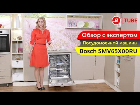 Видеообзор встраиваемой посудомоечной машины Bosch SMV65X00RU с экспертом «М.Видео»