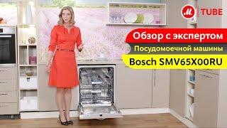 Видеообзор встраиваемой посудомоечной машины Bosch SMV65X00RU с экспертом «М.Видео»(Посудомоечная машина Bosch SMV65X00RU с надёжным и экономичным инверторным мотором Подробнее – http://www.mvideo.ru/product-lis..., 2016-05-26T10:21:54.000Z)