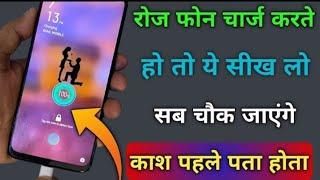 Mobile ko Roj charge karte ho to ya secret #trick Jan lo #charging trick 2021