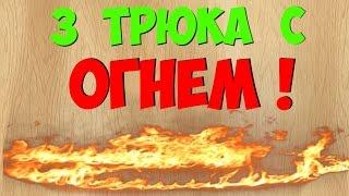 3 Трюка С Огнем!  3 Amazing Fire Tricks!