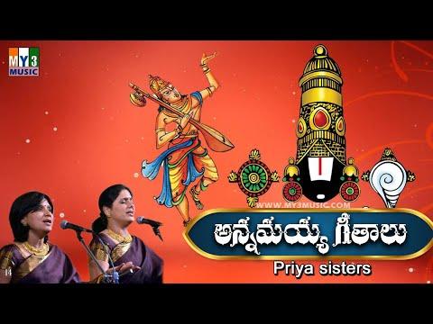 MOST POPULAR ANNAMAYYA SONGS BY PRIYA SISTERS   Annamayya Pushpanjali