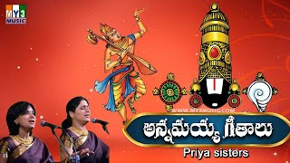 MOST POPULAR ANNAMAYYA SONGS BY PRIYA SISTERS | Annamayya Pushpanjali