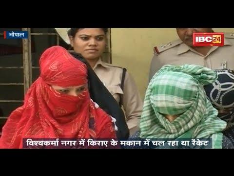Sex Racket In Bhopal MP: Police ने Sex Racket का किया भंडाफोड़ | मौके से 11 लोगों को किया गिरफ्तार