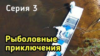 Рыбалка как в АКВАРИУМЕ!!! Рыболовные приключения. 3 серия