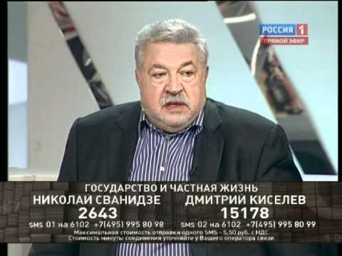 Николай сванидзе дмитрий киселев гомосексуализм россия