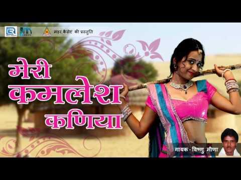 Traditional Rajasthani Song | MERI KAMLESH KANIYA | Vishnu Meena | AUDIO SONG