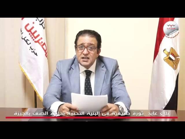 علاء عابد: ثوره حقيقيه في البنيه التحتيه بدائرة الصف بالجيزه