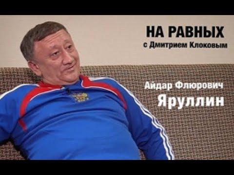НА РАВНЫХ LIFE с Дмитрием Клоковым / ЯРУЛЛИН АЙДАР ФЛЮРОВИЧ / Eng Subs