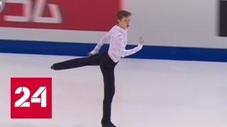 Гран-при по фигурному катанию: триумф российских юниоров