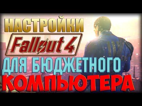 Fallout 4 настройки для бюджетного компьютера!