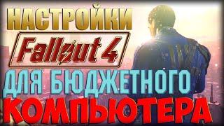 Fallout 4 настройки для бюджетного компьютера