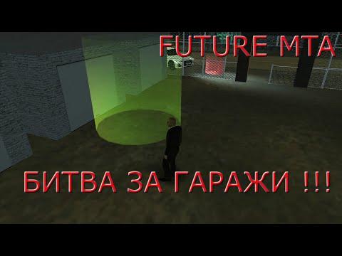 FUTURE MTA / БИТВА ЗА ГАРАЖИ