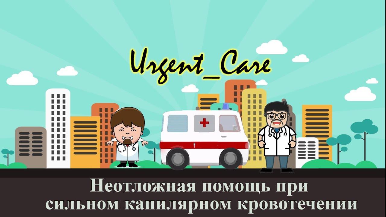 Неотложная помощь при капиллярном кровотечении (порезе пальца)