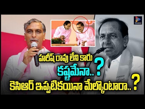 హరీష్ రావు లేని కారు కష్టమేనా..కెసిఆర్ ఇప్పటికయినా మేల్కొంటారా? || Telangana Politics || TFC News