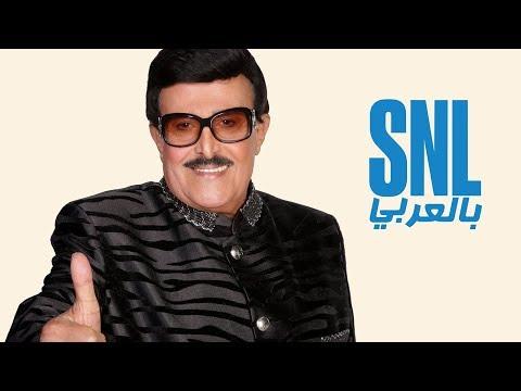 بالعربي SNL حلقة سمير غانم الكاملة في