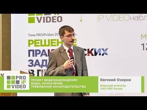 Проект видеонаблюдения: виды, назначение, требования. Евгений Озеров, Болид, PROIPvideo2018