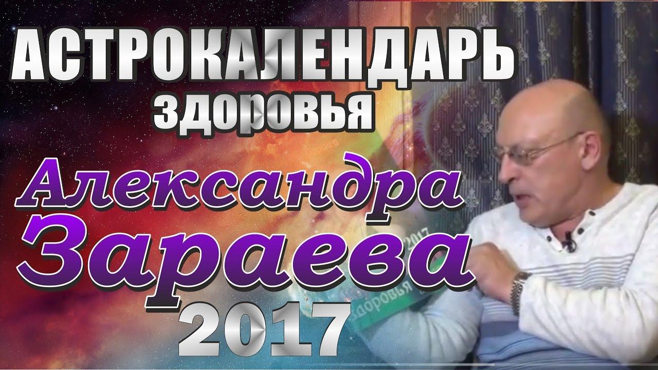Predictions of Alexander Zaraev for 2017 75