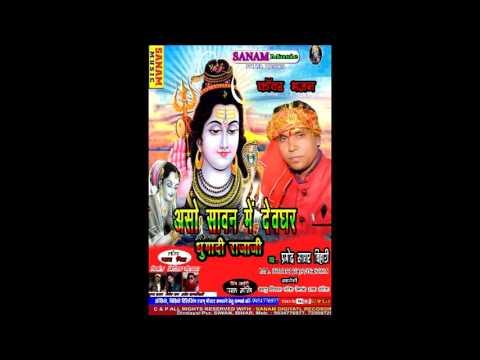 001 Aso Ke Sawan Me Baba Dham Ghuma D Rajaji