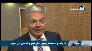 اجتماع وزراء خارجية الاتحاد الأوربي بشأن سوريا