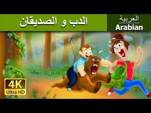 الدب و الصديقان | قصص اطفال | قصص عربية | قصص قبل النوم | حكايات اطفال | Arabian Fairy Tales
