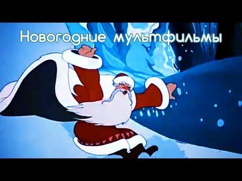 Новогодние мультики Союзмультфильма